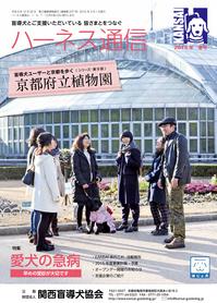 2015ハーネス通信 春号表紙.jpg