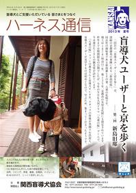 13.夏春号表紙.jpg