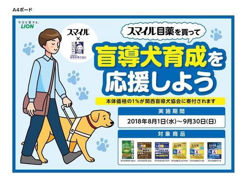 盲導犬A4ボード.jpg