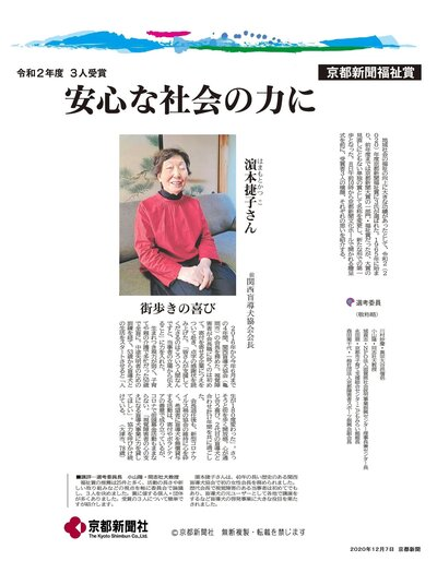 京都新聞濵本記事 20201208.jpg