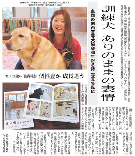 京都新聞記事.png