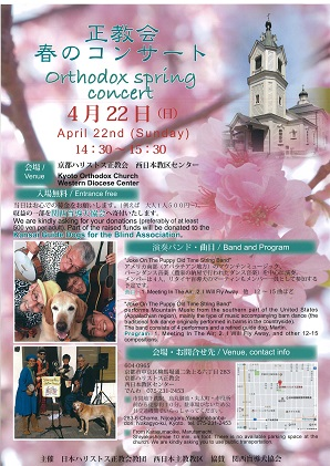 正教会春のチャリティコンサート.jpg