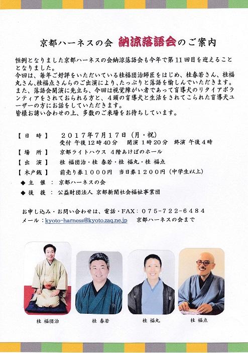 落語会チラシPDF20170521.jpg