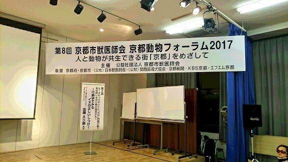 協会日記251 京都動物フォーラム 3 5 公益財団法人 関西